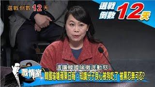 韓國瑜辯論會連譙三媒體造謠、沒水準 只剩抹黑還算媒體? 少康戰情室 20191230
