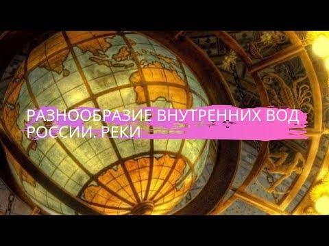 География 8 класс $14 Разнообразие внутренних вод России. Реки
