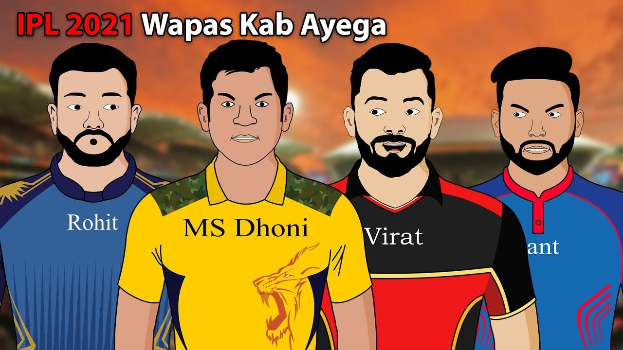 IPL Wapas kab Ayega | IPL 2021 SPOOF