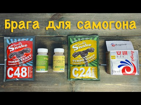 Брага для самогона Дрожжи С48 / Виски / Турбо 24