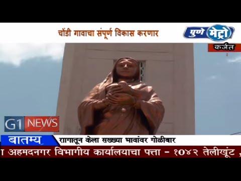 Punyashlok Ahilyadevi Holkar celebrates the 291th birth anniversary at Karjat