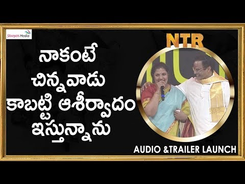Purandeswari Lovely Words About Sr Ntr @NTR Biopic Audio & Trailer Launch