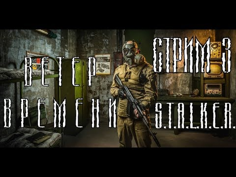 Ветер времени (Wind of Time) - S.T.A.L.K.E.R. - Вылет, вылет, вылет...  #3