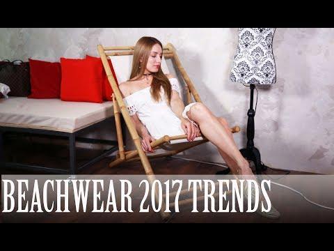 ГОРЯЧИЕ ЛЕТНИЕ ТРЕНДЫ 2017 // Купальники, одежда для пляжа и аксессуары || Katrin from Berlin