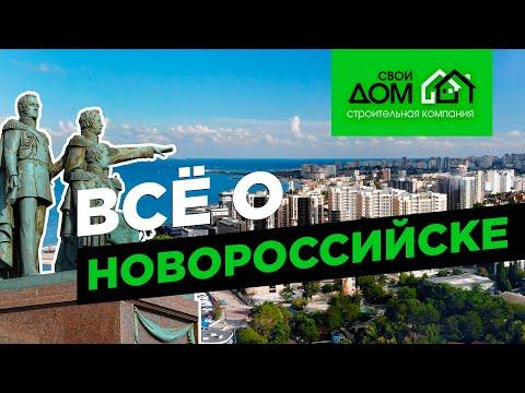 Всё о Новороссийске. Достопримечательности, история, красивые места южного города.