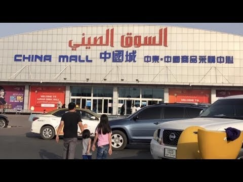 CHINA MALL ⛩🏯   WINDOW SHOPPING in Ajman UAE 🇦🇪