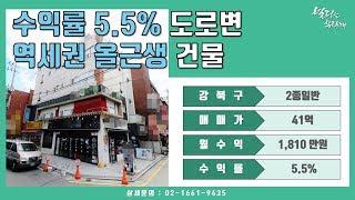 [빌딩매매] 강북구 수익률 5.5% 역세권 도로변 올근…