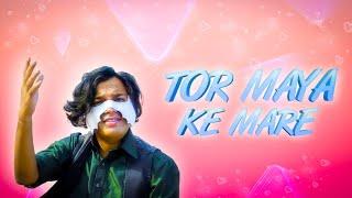 Chhattisgarhi Romantic Song - Tor Maya Ke Mare   Official Music Video   BCS Ragasur  