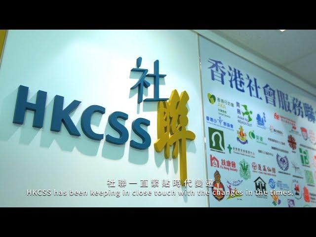 香港社會服務聯會 (社聯) 2018 機構短片 (精華版)