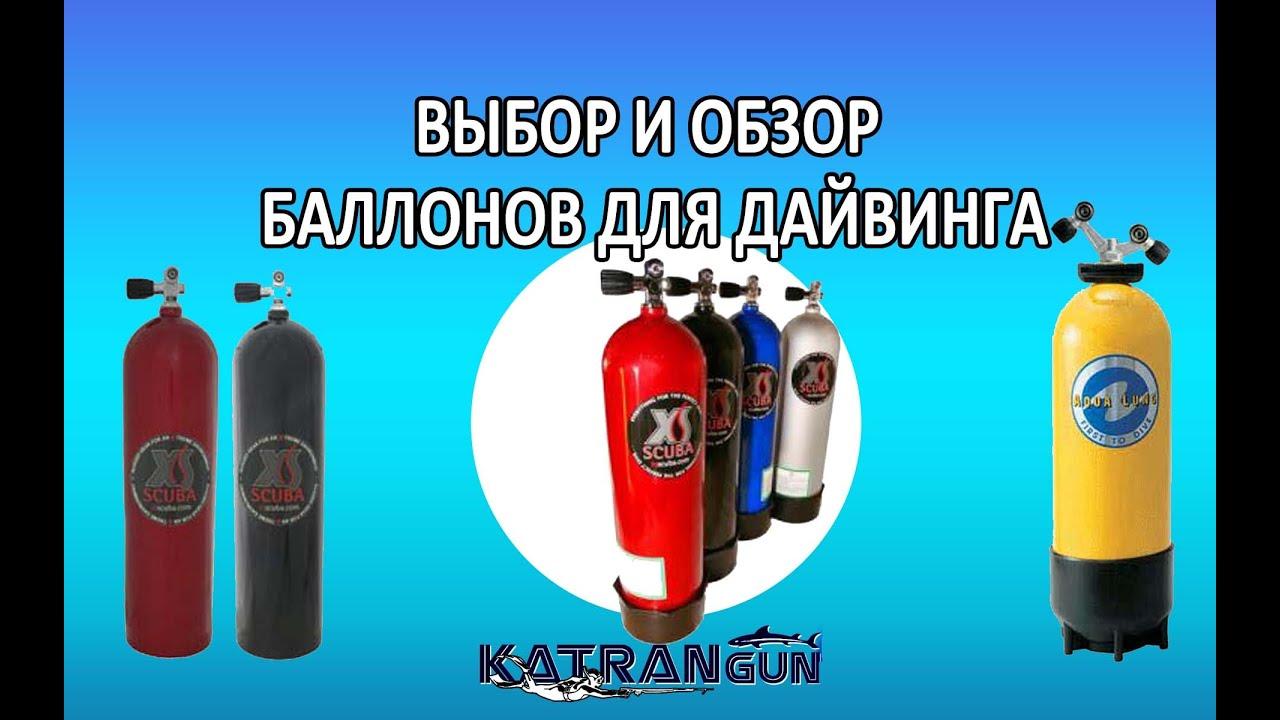 Купить баллоны для дайвинга с доставкой по всей украине. Снаряжение для экстремальных приключений по низкой цене.
