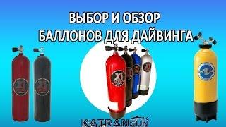 Выбор и обзор баллонов для дайвинга(http://katrangun.com.ua/shop/category/daiving/ballony-dlia-daivinga - портал дайвинга и подводной охоты., 2014-08-20T16:18:10.000Z)