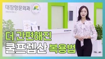 대장내시경 검사용 장 세정제 쿨프렙산 복용법[서울송도병원]