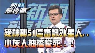 【完整版】2016.12.27新聞龍捲風 疑神秘51區審訊外星人影片流出!小灰人抽搐慘死..