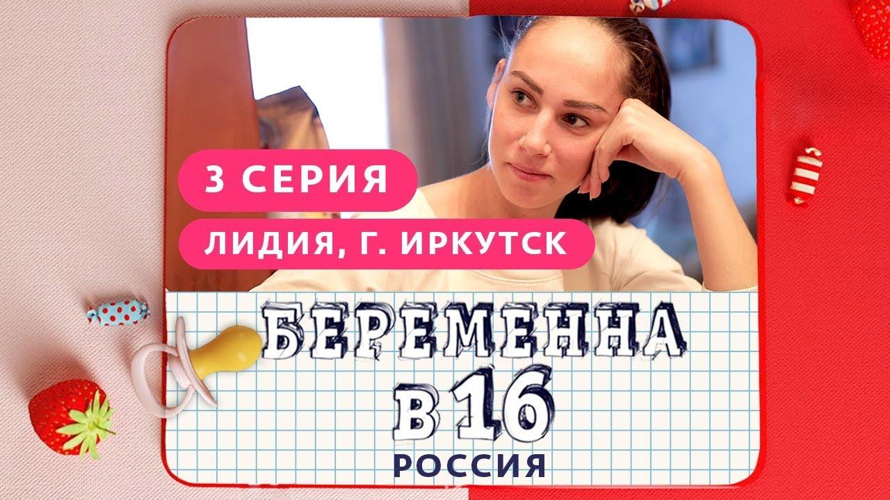 БЕРЕМЕННА В 16 РОССИЯ  3 ВЫПУСК  ЛИДИЯ ИРКУТСК