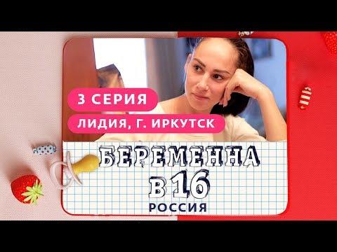 БЕРЕМЕННА В 16. РОССИЯ | 3 ВЫПУСК | ЛИДИЯ, ИРКУТСК