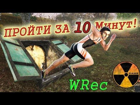 Сталкер Тень Чернобыля. Спидран 10 минут Any% (рекорд - май 2019)