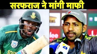 Pakistan captain Sarfraz Ahmed apologises for his racial comments | Sports Tak