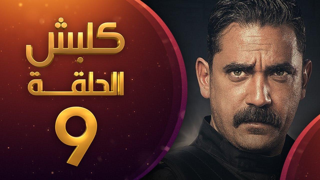 كلبش 3 الحلقة 9