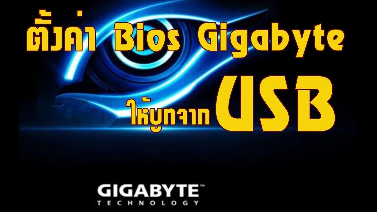 ตั้งค่า Bios gigabyte ให้บูทจาก USB