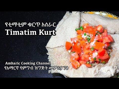 Timatim Kurt - የቲማቲም ቁርጥ አሰራር - Amharic Recipes - Amharic Cooking - Ethiopian Food
