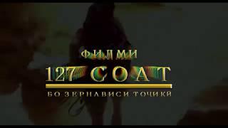 Хилол Умедпур - Филм 127 соат