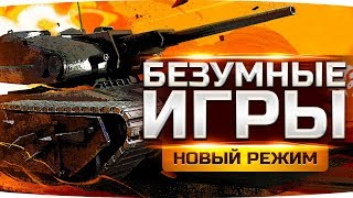 """Таких Танков Вы Еще Не Видели ● Новый режим """"Безумные Игры"""""""