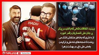 لحظات تلخ خداحافظی ننه علی با پیکر پسری که با پروازش قلب یک ایران را سیاه کرد