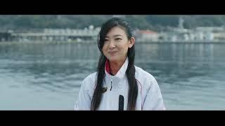 日本を知る、地域を考える:萩大島船団丸 坪内知佳 検索動画 8