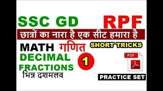 percentage for ssc gd constable