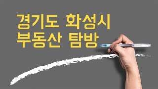 경기도 화성시 부동산 탐방