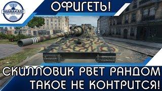 СКИЛЛОВИК РВЕТ РАНДОМ, ТАКОЕ НЕ КОНТРИТСЯ! World of Tanks