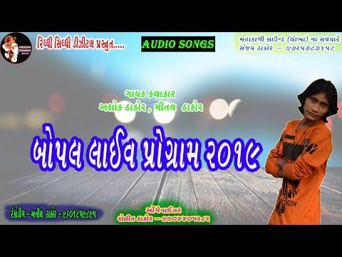 Bopal Ashok Thakor Live Program 2019.