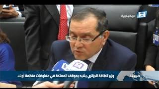 وزير الطاقة الجزائري يشيد بموقف المملكة في مفاوضات منظمة أوبك