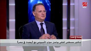 د.مصطفى الفقي يوضح أهمية اجتماع وزراء الخارجية العرب بالدوحة وانعكاساته على أزمة السد الإثيوبي