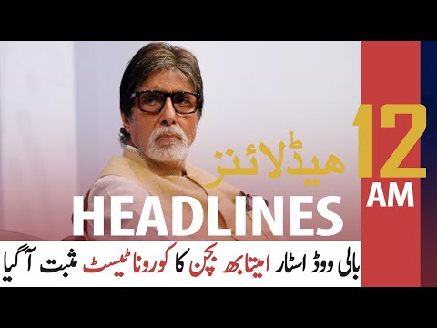 ARY NEWS HEADLINES | 12 AM | 12TH JULY 2020