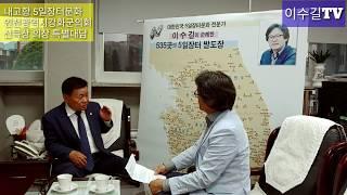 오일장터 문화064「특별방송 인천시강화군의회 신득상 의…