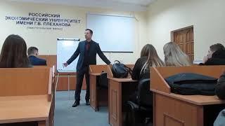 Вадим Смирнов. Лекция в РЭУ им. Плеханова Г.В.