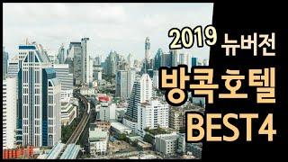 2019 하반기에 추천하는 방콕호텔 BEST4 / 가격…