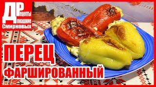 Перец фаршированный брынзой, 🌶 очень простой рецепт! Болгарская кухня.