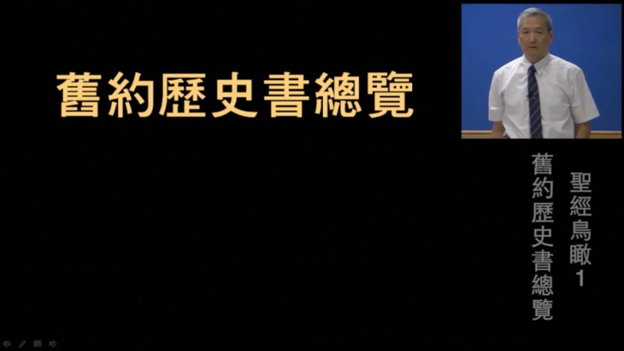 聖經鳥瞰1 舊約歷史書總覽(王生臺弟兄) - YouTube