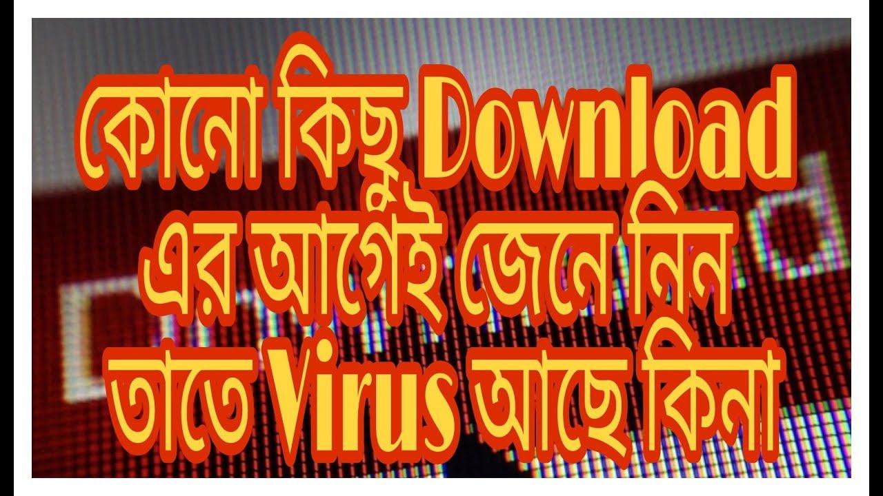 Download করার আগেই জেনে নিন তাতে Virus আছে কিনা