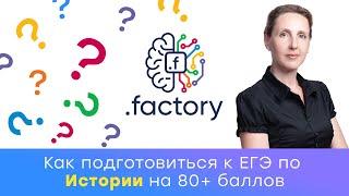 Подготовка к ЕГЭ по Истории | Вводный урок | Онлайн школа Factory