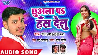 Raja 2018  New Chhuwala Pa Hans Delu - Naihar Ke Yaar - Bhojpuri Hit Songs.mp3
