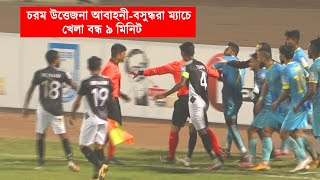 ঢাকা আবাহনী বনাম বসুন্ধরা কিংস । Dhaka Abahani VS Bashundhara Kings