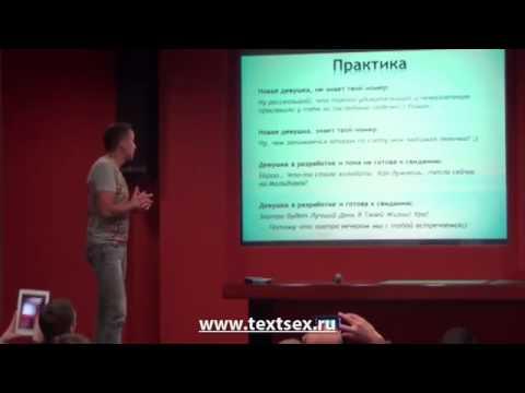 sms-знакомства москва