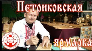 Петриковская ярмарка изделий ручной работы.