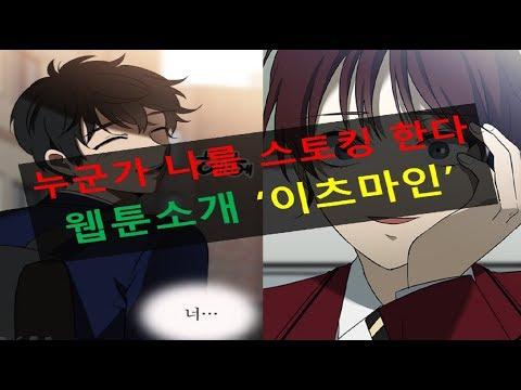 이츠마인 웹툰소개[누군가 나를 스토킹한다/네이버웹툰 추천]