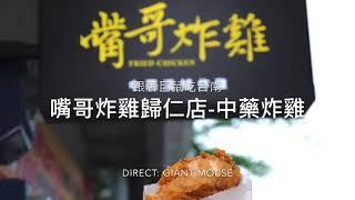 嘴哥炸雞歸仁店-中藥炸雞::台南必吃炸雞,用祖傳溫補中藥配方醃漬