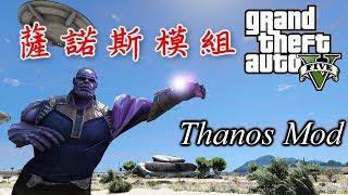 GTA5 無限手套 彈指間 洛聖都毀滅?!|薩諾斯/滅霸模組(Thanos Mod)