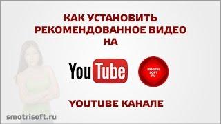 Как установить рекомендованное видео на youtube канале